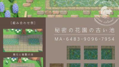 ACNH QR Codes qr-closet:garden pond & stone tile ✨