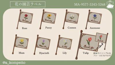ACNH QR Codes qr-closet:flower labels ✨