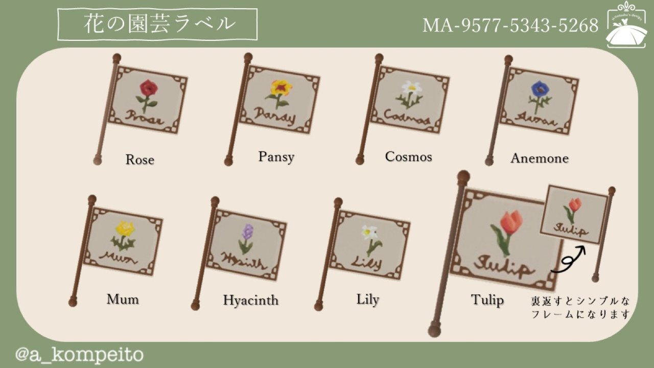 qr-closet:flower labels ✨