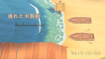 ACNH QR Codes qr-closet:abandoned wooden boat ✨