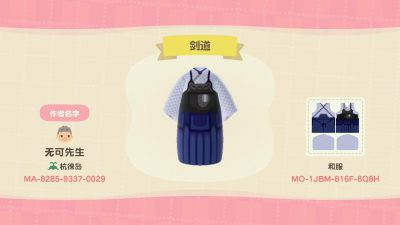 Animal Crossing: Japanese Kendo outfit 剑道